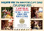 7th_anniversary1a4.jpg