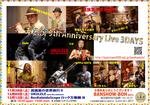 9th_anniversary_live_omote.jpg