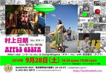ag_murakami20190928b1.jpg