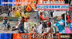 asia2017main_1.jpg