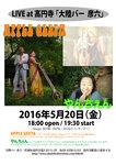 hikoroku20160520.jpg