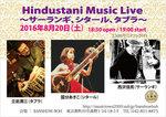 live20160820.jpg