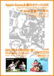 live@hikoroku20131129-1.jpg
