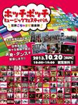 mainimage2013_2.png